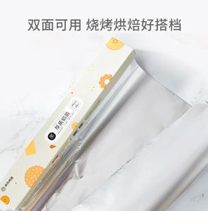 J.ZAO 某东京造 铝箔锡纸 0.3*20m