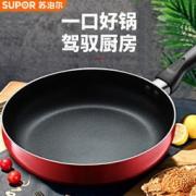 PLUS会员:SUPOR 苏泊尔 煎锅 26CM 含锅盖