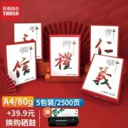 22日0点:TANGO 天章 A4复印纸 80g 500张/包 5包装(2500张)83元