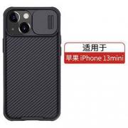 NILLKIN 耐尔金 iPhone 13系列 磨砂手机壳