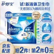 PLUS会员:whisper 护舒宝 液体卫生巾日用 270mm 10片14.82元