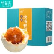 PLUS会员:竹燕青 咸鸭蛋 55g*20枚24.9元包邮(多重优惠)