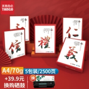 22日0点:TANGO 天章 A4复印纸 70g 500张/包 5包装(2500张)72.9元