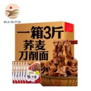 plus会员:仙力面业 荞麦刀削面 3斤装14元包邮(三重优惠)