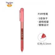 Paper Mate 缤乐美 P3 彩色中性笔 0.5mm红色 单支装4.15元