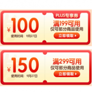 PLUS会员:京东自营生鲜299-150券(可用于水果蔬菜、湾仔码头水饺、牛羊肉、鳗鱼鲳鱼等)299-150/199-100优惠券可领