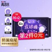 kotex 高洁丝 亲亲棉夜用卫生巾放肆睡 420mm 9片7.95元