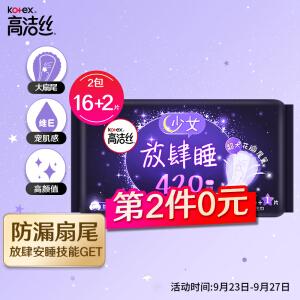 kotex 高洁丝 亲亲棉夜用卫生巾放肆睡 420mm 9片