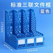 M&G 晨光 ADM929R7 三联办公文件框 单个装