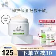 PLUS会员:Dr.Yu 玉泽 皮肤屏障修护保湿霜 50g