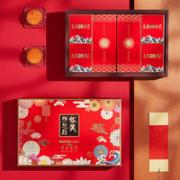 Huamei 华美 新广式 11饼4味 月饼礼盒 430g