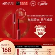 30日0点:ARMANI beauty 阿玛尼彩妆 臻致丝绒哑光唇釉 6.5ml #400