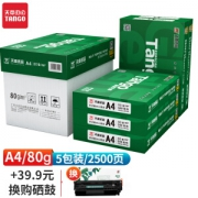 TANGO 天章 新绿天章80gA4打印纸 500张/包 5包/箱(2500张)101.9元