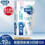 Oral-B 欧乐-B 牙龈专护牙膏 修护清新型 200g16.57元
