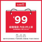 Baleno 班尼路 随机男士秋冬上装2件 88037890¥99.00 2.3折