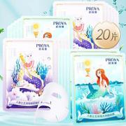 PROYA 珀莱雅 人鱼公主雪肌面膜20片(水养10片+雪润10片)¥19.31 2.4折 比上一次爆料降低 ¥5.95