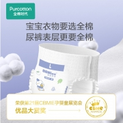 Purcotton 全棉时代 婴儿超薄透气纸尿裤 试用装 XL 4片装