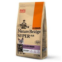 PLUS会员:Nature Bridge 比瑞吉 优选系列 深海鱼油成猫猫粮 2kg