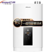 Vanward 万和 SLQ27-PLS5P16 燃气热水器¥2199.00 4.5折 比上一次爆料降低 ¥99