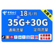 CHINA TELECOM 中国电信 长期套餐 5元月租 (35通用+30G定向流量+300分钟全国通话)¥3.00 1.0折