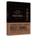 《子弹笔记(The Bullet Journal Method)》 赖德·卡罗尔 著,陈鑫媛 译