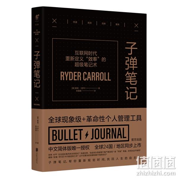 《子弹笔记[The Bullet Journal Method]》 [美] 赖德·卡罗尔 著,陈鑫媛 译