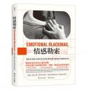《情感勒索》(Emotional Blackmail:When the People in Your Life U)苏珊.福沃德,唐娜.弗雷泽 著,杜玉蓉 译