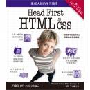 《Head First HTML与CSS(第2版) 》 Elisabeth Robson,Eric Freeman 著,徐阳,丁小峰 等 译