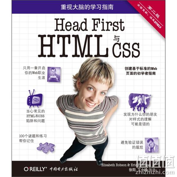 《Head First HTML与CSS(第2版) 》 Elisabeth Robson,Eric Freeman著,徐阳,丁小峰等 译