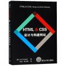《HTML&CSS设计与构建网站》Jon Duckett 著,刘涛 陈学敏 译,清华大学出版社