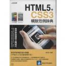 《HTML5+CSS3精致范例辞典》杨东昱 著,清华大学出版社