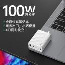 Zendure 征拓 SuperPort S4 氮化镓充电器 100W大功率GaN多口快充电头适用苹果Mac华为笔记本PD适配器白色