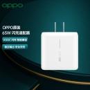 OPPO VCA7JACH原装充电器 65W超级闪充手机充电头 支持SuperVOOC2.0 适用于Find X3/2系列/Reno6/5/4系列通用华为小米