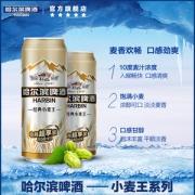 哈尔滨 经典小麦王啤酒 550ml*20听59.9元包邮