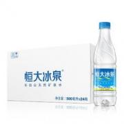 EVERGRANDE SPRING 恒大冰泉 长白山天然弱碱性矿泉水 500ml*24瓶29.9元(需买2件,共59.8元,需用券)