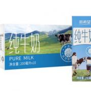88VIP!新希望 严选牧场牛奶 200ml*10盒¥15.39 2.6折 比上一次爆料降低 ¥1.19