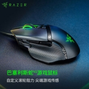 RAZER 雷蛇 巴塞利斯蛇V2 有线游戏鼠标 黑色 20000DPI RGB219元包邮(需定金10元,31日20点付尾款)
