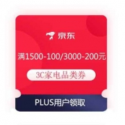 PLUS会员、即享好券:京东 满1500-100/3000-200元 3C家电品类券
