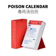 panpur 帝音 QK-985 毒鸡汤日历¥39.00 2.1折