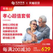 ciming 慈铭体检 父母体检套餐¥629.00 2.9折