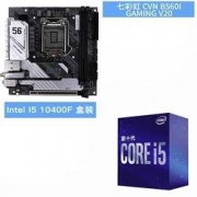 intel 英特尔 i5-10400F CPU 处理器 + 七彩虹 CVN B560I GAMING V20 主板 板U套装