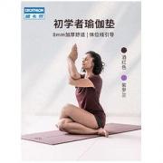DECATHLON 迪卡侬 瑜伽垫家用初学者防滑加厚加宽加长垫健身瑜伽健身垫YOGMA 薰衣紫-人气推荐 8mm(初学者)99.9元