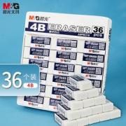 M&G 晨光 AXP96318 绘图橡皮擦 4B 36块装17.9元