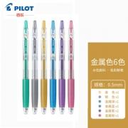 PLUS会员:PILOT 百乐 LJU-60EF-6CM 彩色中性笔 0.5mm 金属色系6色套装17.34元