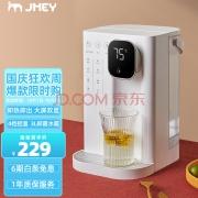 jmey 集米 T2 即热式饮水机 2.8L
