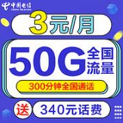 CHINA TELECOM 中国电信 蓝星卡(20G通用流量+30G定向流量+300分钟全国通话)¥1.10 2.2折 比上一次爆料降低 ¥8.8