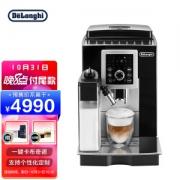 De'Longhi 德龙 ECAM23.260.SB 全自动咖啡机4990元