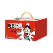 88VIP:Want Want 旺旺 旺仔牛奶+O泡果奶组合 125ml*16*2件 +凑单品32.76元包邮 (合14.14元/件,返6元猫超卡后)