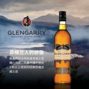 Loch Lomond 罗曼湖 格伦盖瑞 苏格兰调配型威士忌 40%vol 700ml¥62.00 7.3折 比上一次爆料降低 ¥1.33