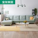 QuanU 全友 102629B 北欧简约仿棉麻布艺沙发 左2+右2¥1699.00 2.2折